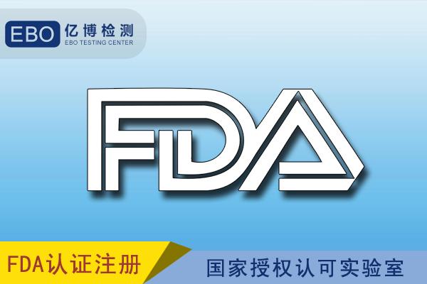 美国食品级FDA检测