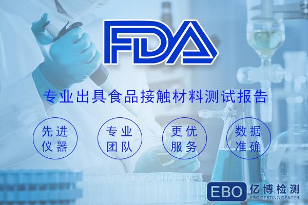 硅胶FDA食品级认证